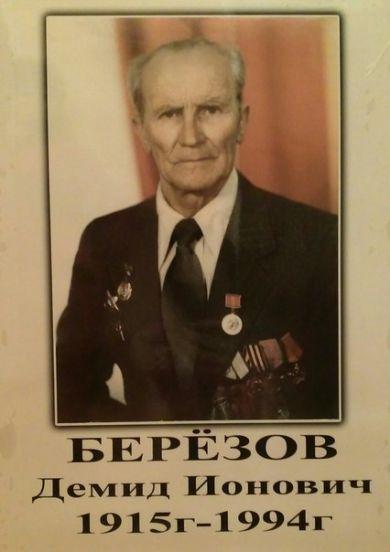 Берёзов Демид Ионович