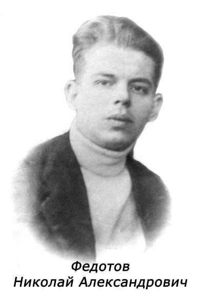 Федотов Николай Александрович