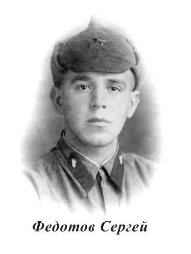 Федотов Сергей Александрович