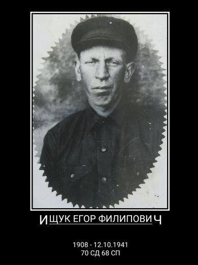 Ищук Егор Филиппович