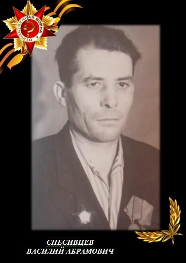 Спесивцев Василий Абрамович