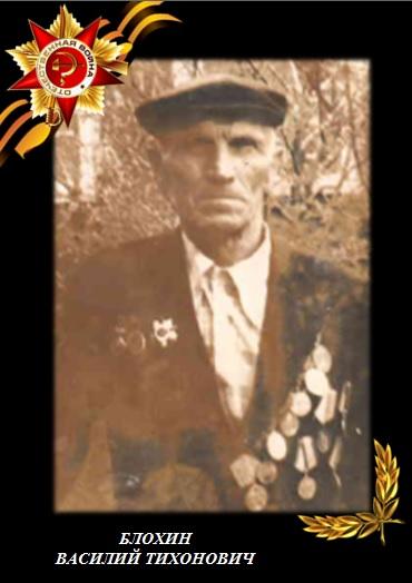 Блохин Василий Тихонович