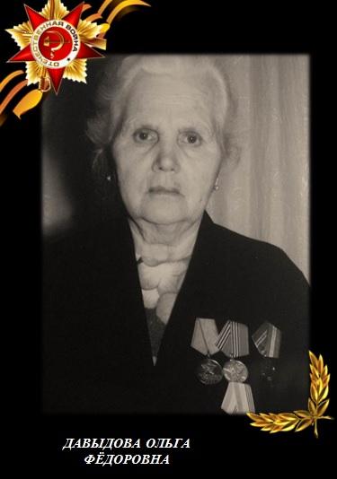 Давыдова Ольга Фёдоровна