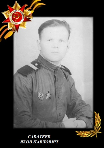 Саватеев Яков Павлович