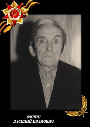 Филин Василий Иванович