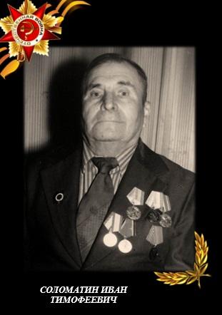 Соломатин Иван Тимофеевич