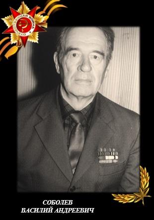 Соболев Василий Андреевич