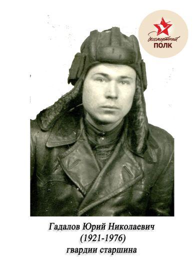 Гадалов Юрий Николаевич