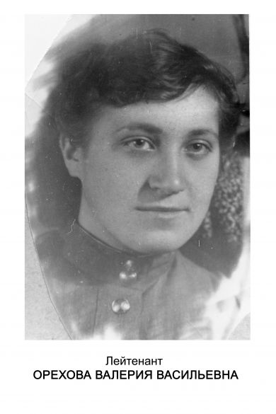 Орехова Валерия Васильевна