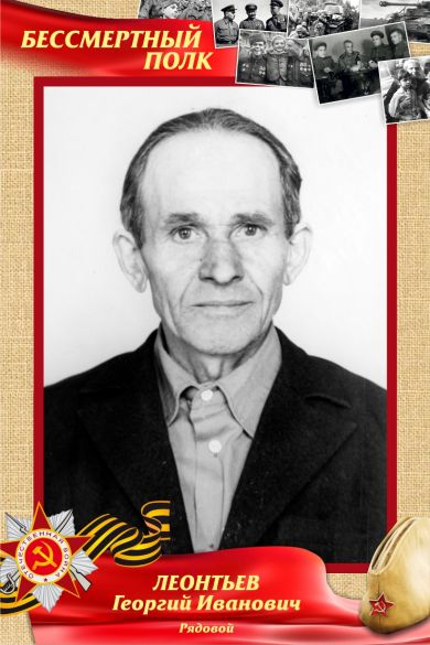Леонтьев Георгий Иванович
