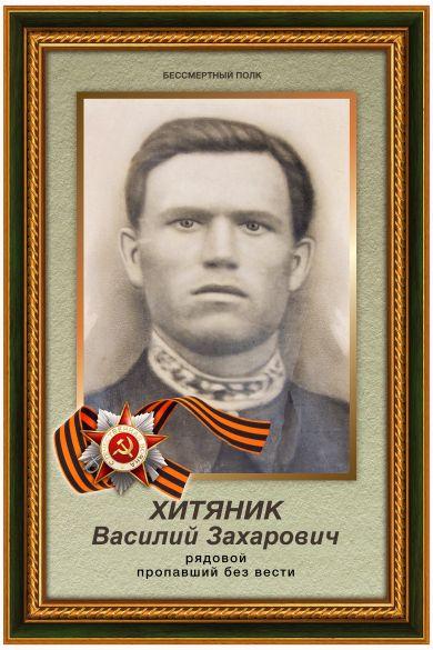 Хитяник Василий Захарович