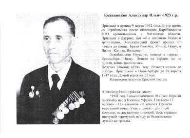 Кожевников Александр Ильич