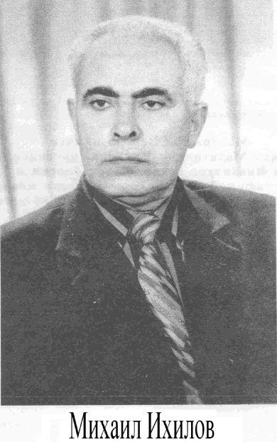 Ихилов Михаил Мататович