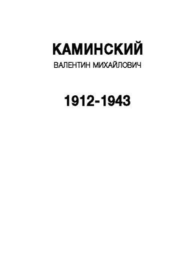 Каминский Валентин Михайлович