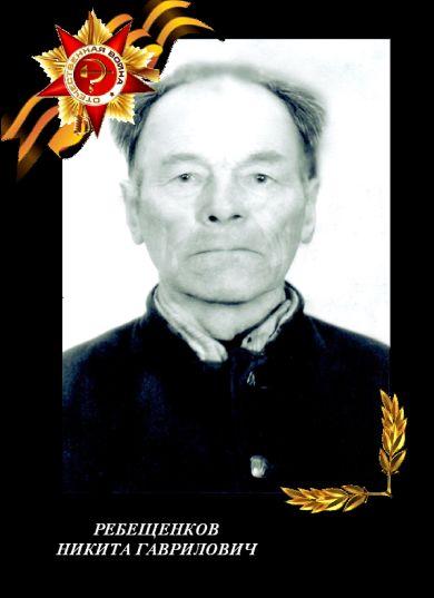 Ребещенков Никита Гаврилович
