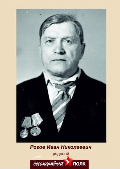Рогов Иван Николаевич