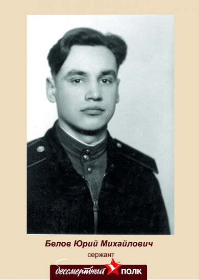 Белов Юрий Михайлович