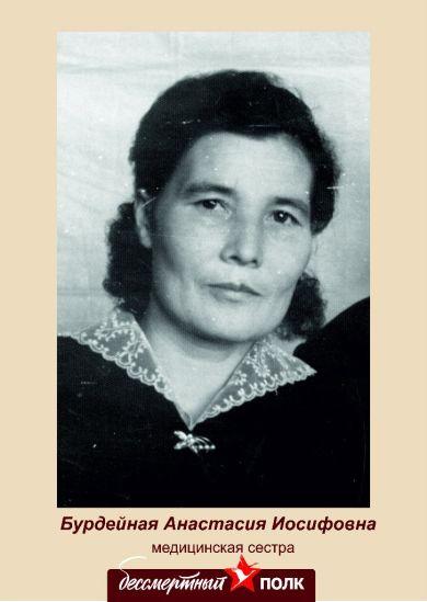 Бурдейная Анастасия Иосифовна