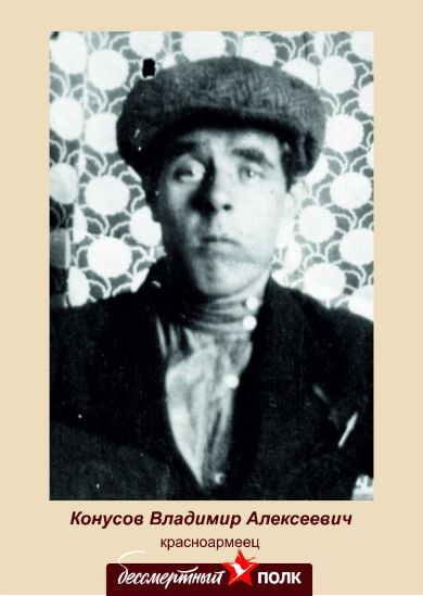 Конусов Владимир Алексеевич