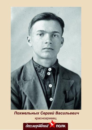 Похмельных Сергей Васильевич
