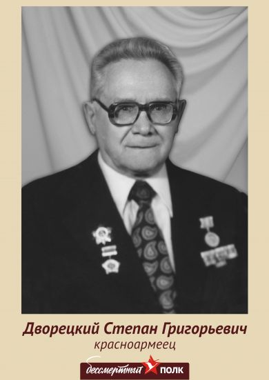 Дворецкий Степан Григорьевич