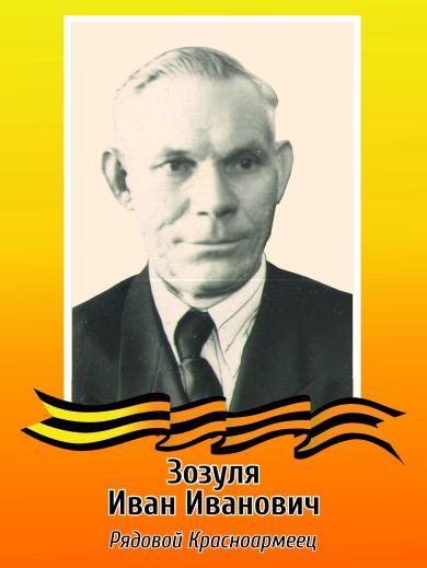 Зазулин Иван Иванович