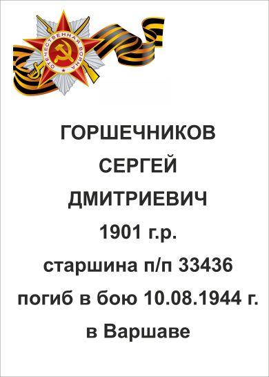 Горшечников Сергей Дмитриевич