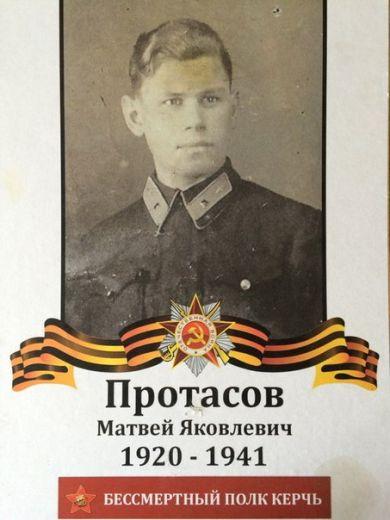 Протасов Матвей Яковлевич