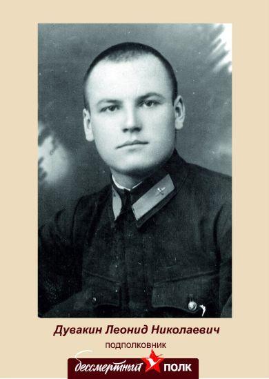 Дувакин Леонид Николаевич