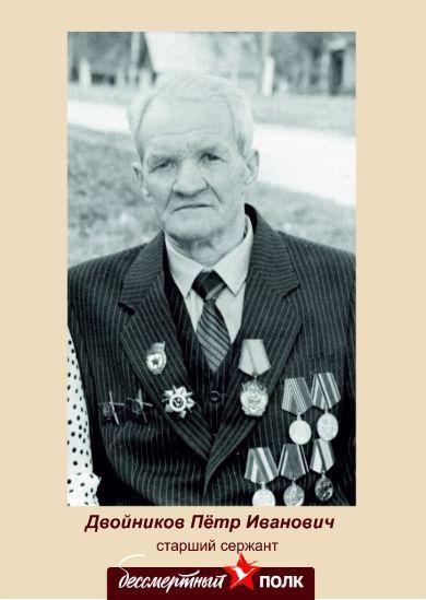 Двойников Петр Иванович