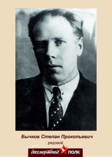 Бычков Степан Прокопьевич