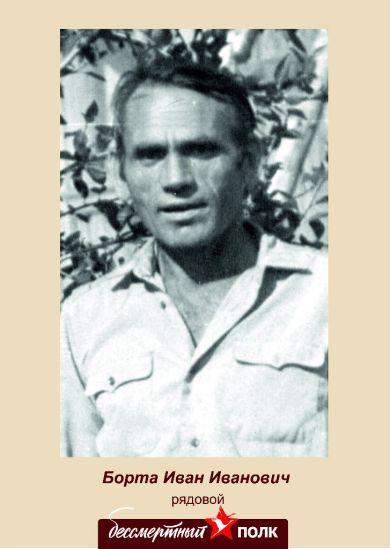 Борта Иван Иванович