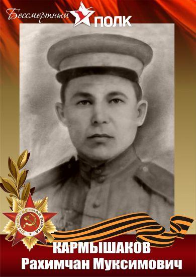 Кармышаков Рахимчан Муксимович