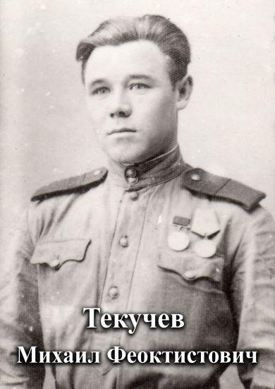 Текучёв Михаил Феоктистович