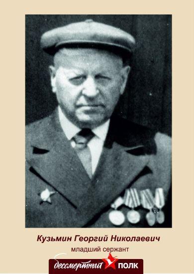 Кузьмин Георгий Николаевич