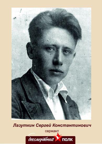 Лазуткин Сергей Константинович