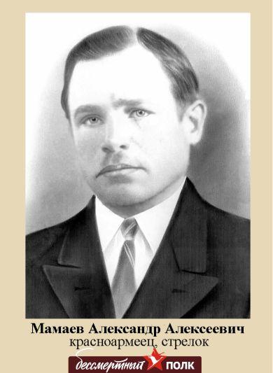 Мамаев Александр Алексеевич