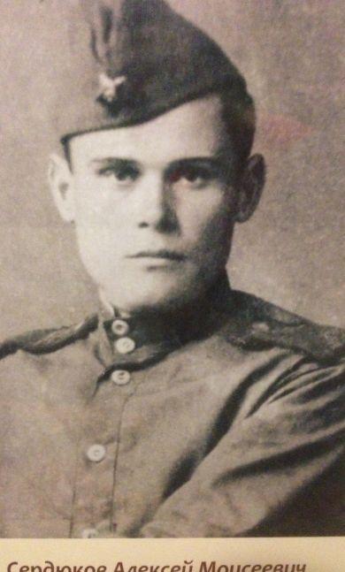 Сердюков Алексей Моисеевич