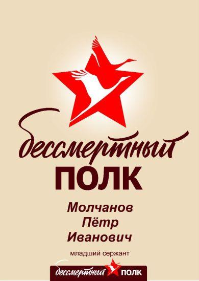 Молчанов Петр Иванович