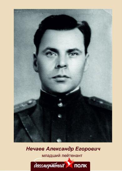 Нечаев Александр Егорович