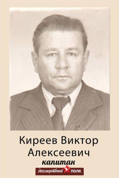 Киреев Виктор Алексеевич