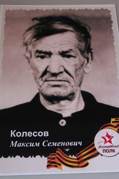 Колесов Максим  Семенович