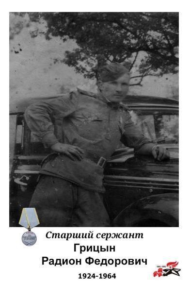 Грицын Радион Федорович