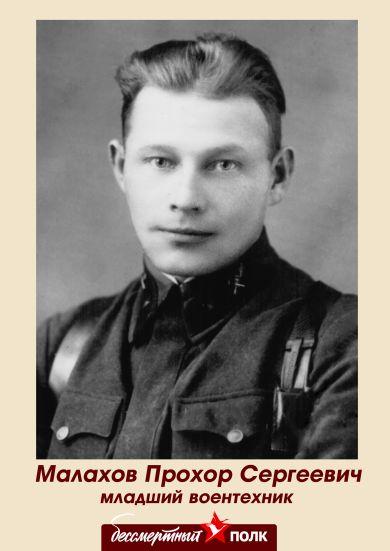 Малахов Прохор Сергеевич