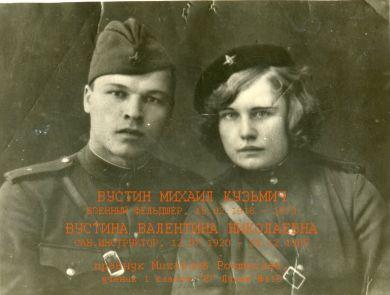 Вустин Михаил Кузьмич
