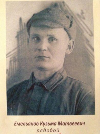 Емельянов Кузьма Матвеевич