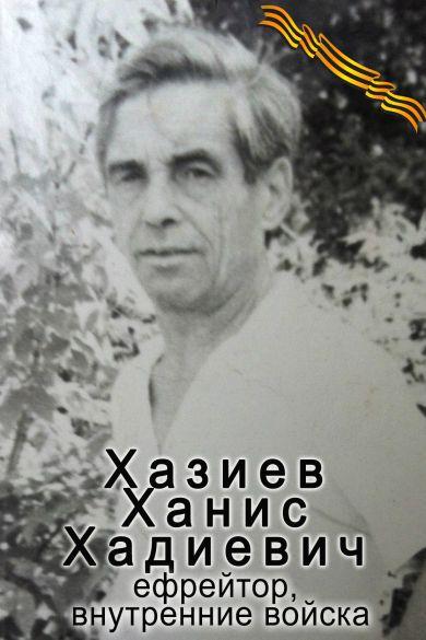 Хазиев Ханис Хадиевич