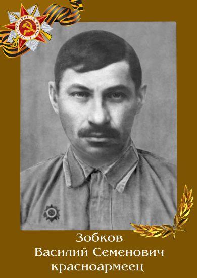 Зобков Василий Семенович