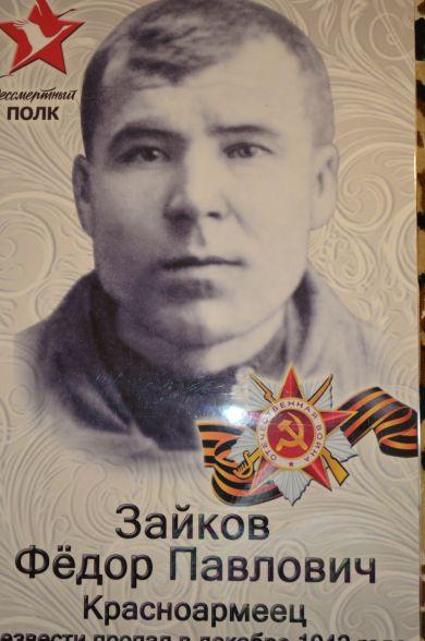 Зайков Федор Павлович
