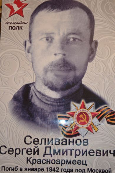 Селиванов Сергей Дмитриевич